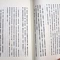 真誠做事老實做人 - 09.JPG