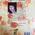 芳香療法精油寶典 - 03.JPG