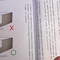 謝沅瑾人性化風水室內格局設計一 - 05.JPG