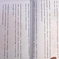 謝沅瑾人性化風水室內格局設計一 - 06.JPG