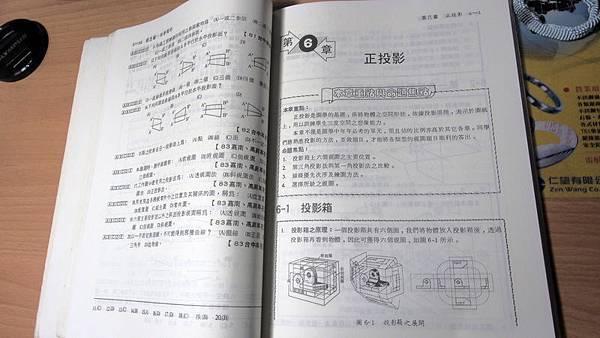 基礎製圖總複習-07.JPG