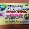 2015第七屆台中素食養生有機樂活展 6/12~6/15 台中市貿中心 門票