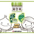 蒲公英不砍樹環保家庭用紙 雙認證 全國NO.1
