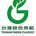 台灣綠色典範 TAIWAN GREEN CLASSICS 2013