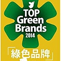 TOP Green Brands 2014 綠色品牌