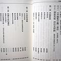 幸福集中贏-吳文正等-國際禪友會_6280934.jpg