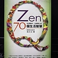 ZenQ吃得聰明活得開心的70個生活智慧-吳文正-國際禪友會_6280925.jpg