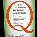 ZenQ吃得聰明活得開心的70個生活智慧-吳文正-國際禪友會_6280926.jpg