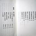 ZenQ吃得聰明活得開心的70個生活智慧-吳文正-國際禪友會_6280931.jpg