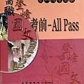高職登峰國文考前All Pass_6300928.jpg