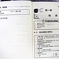 機械製圖總複習_7022165.jpg