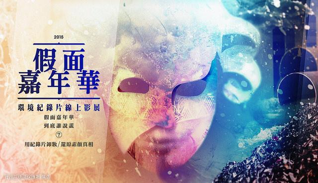 假面嘉年華-2015環境紀錄片線上影展