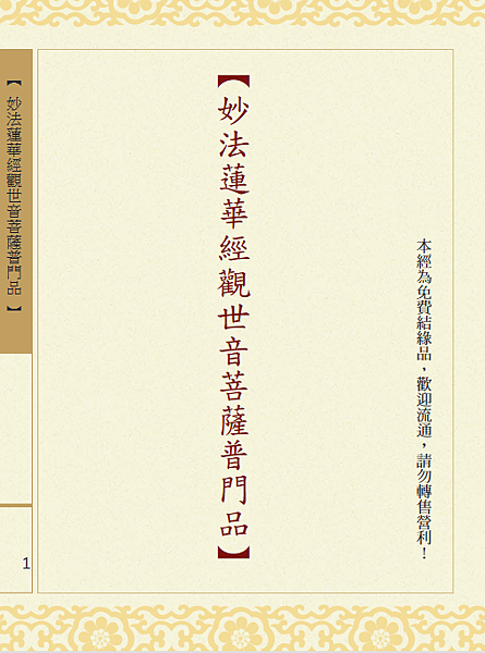 妙法蓮華經觀世音菩薩普門品-4.png