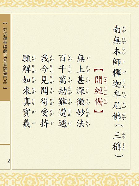妙法蓮華經觀世音菩薩普門品-5.png