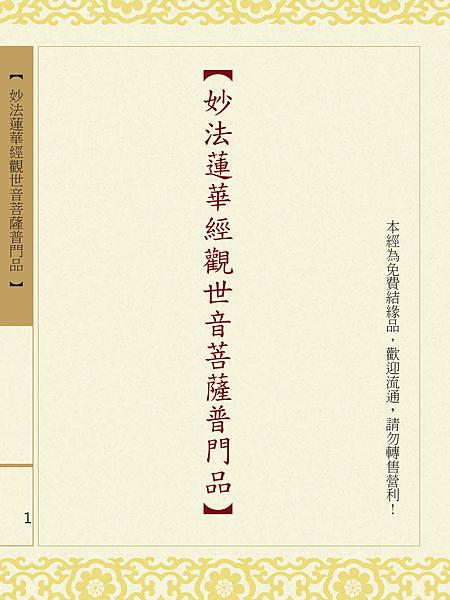 妙法蓮華經觀世音菩薩普門品 04.png