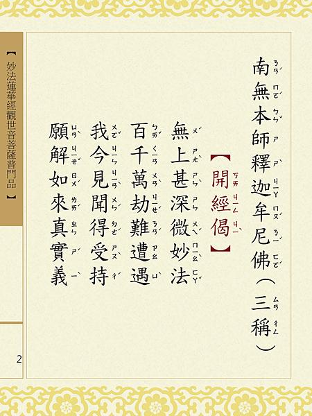 妙法蓮華經觀世音菩薩普門品 05.png