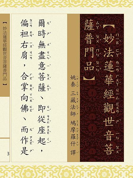 妙法蓮華經觀世音菩薩普門品 06.png