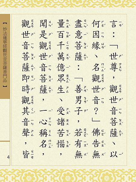 妙法蓮華經觀世音菩薩普門品 07.png