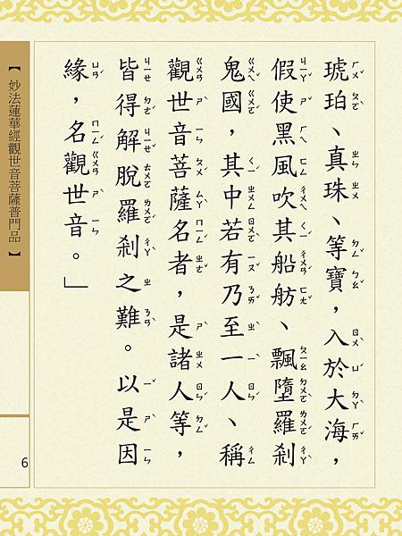 妙法蓮華經觀世音菩薩普門品 09.png