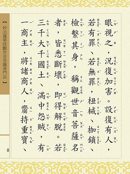 妙法蓮華經觀世音菩薩普門品 11.png