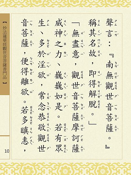 妙法蓮華經觀世音菩薩普門品 13.png