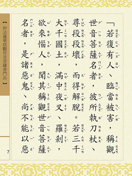 妙法蓮華經觀世音菩薩普門品 10.png