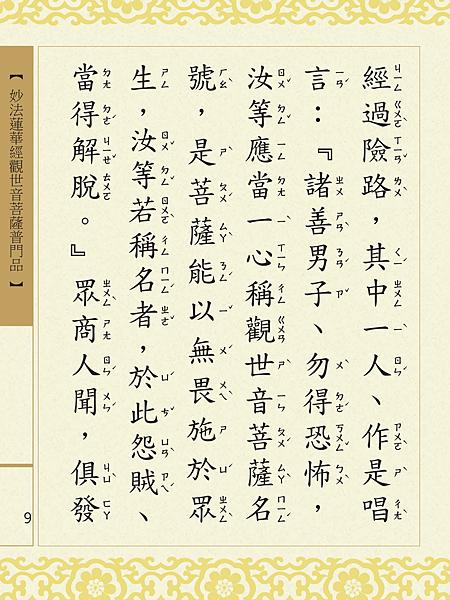 妙法蓮華經觀世音菩薩普門品 12.png