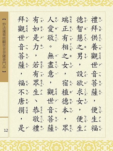 妙法蓮華經觀世音菩薩普門品 15.png