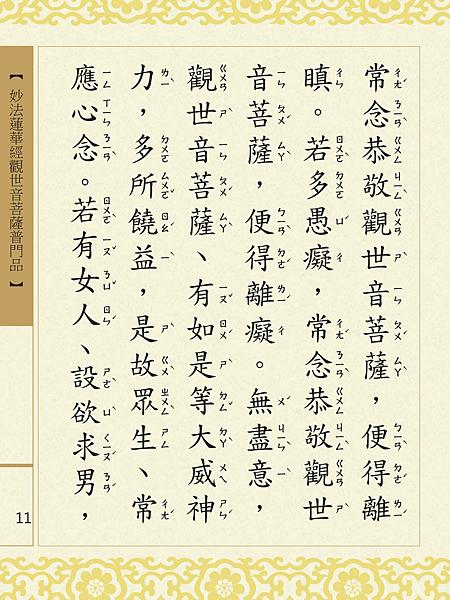 妙法蓮華經觀世音菩薩普門品 14.png