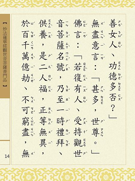 妙法蓮華經觀世音菩薩普門品 17.png