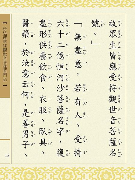 妙法蓮華經觀世音菩薩普門品 16.png