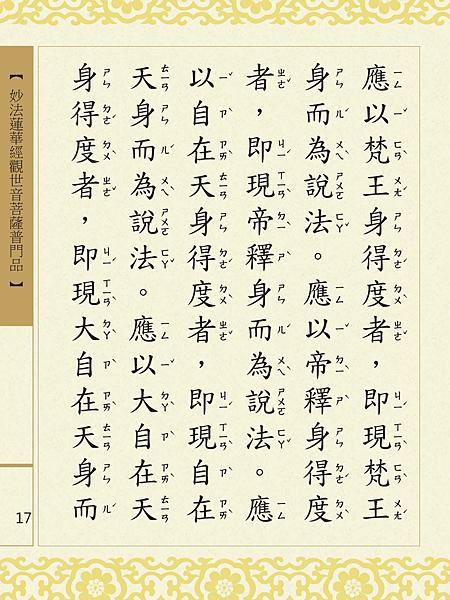 妙法蓮華經觀世音菩薩普門品 20.png