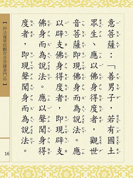 妙法蓮華經觀世音菩薩普門品 19.png