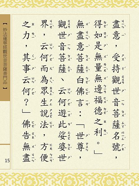 妙法蓮華經觀世音菩薩普門品 18.png
