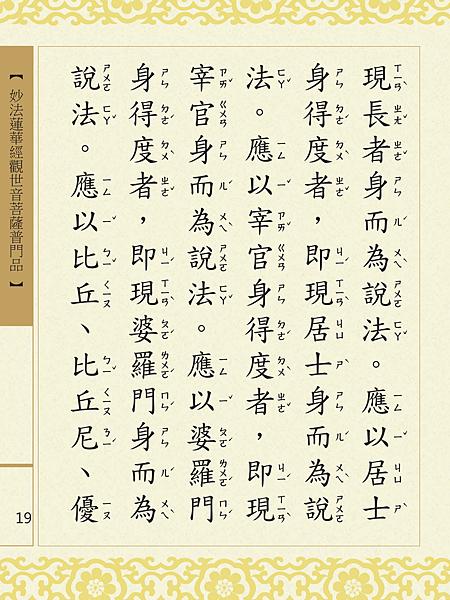 妙法蓮華經觀世音菩薩普門品 22.png