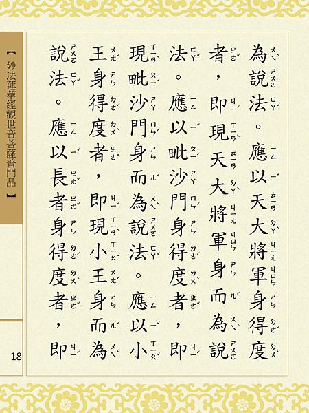 妙法蓮華經觀世音菩薩普門品 21.png