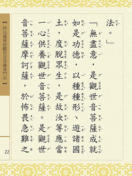 妙法蓮華經觀世音菩薩普門品 25.png