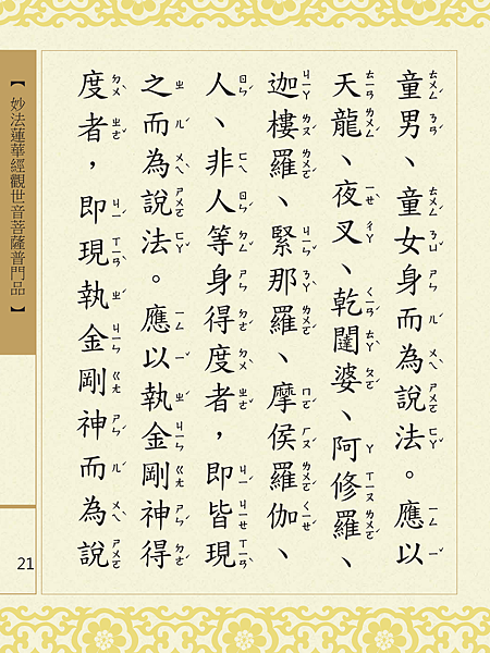 妙法蓮華經觀世音菩薩普門品 24.png