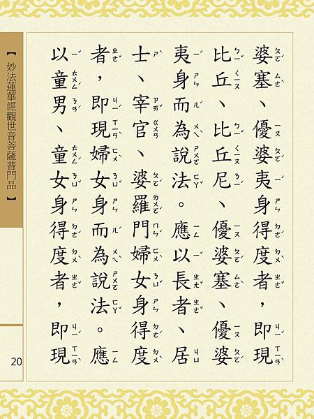 妙法蓮華經觀世音菩薩普門品 23.png