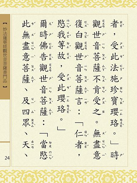 妙法蓮華經觀世音菩薩普門品 27.png
