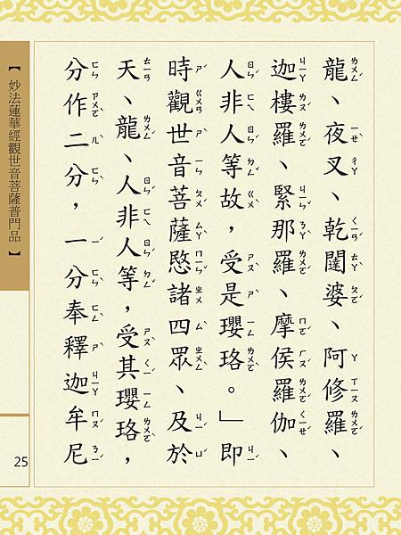 妙法蓮華經觀世音菩薩普門品 28.png