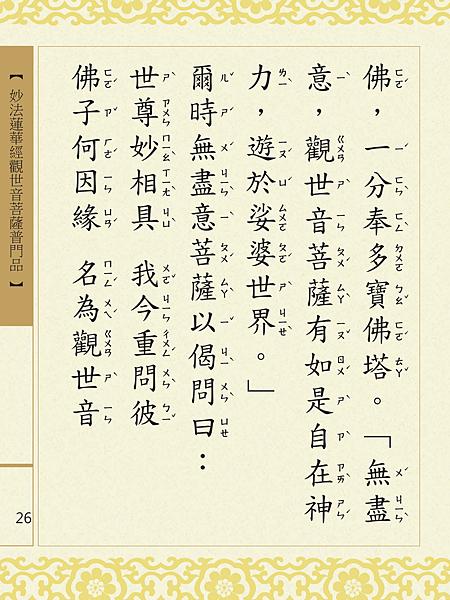 妙法蓮華經觀世音菩薩普門品 29.png
