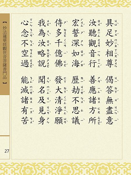 妙法蓮華經觀世音菩薩普門品 30.png
