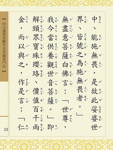 妙法蓮華經觀世音菩薩普門品 26.png