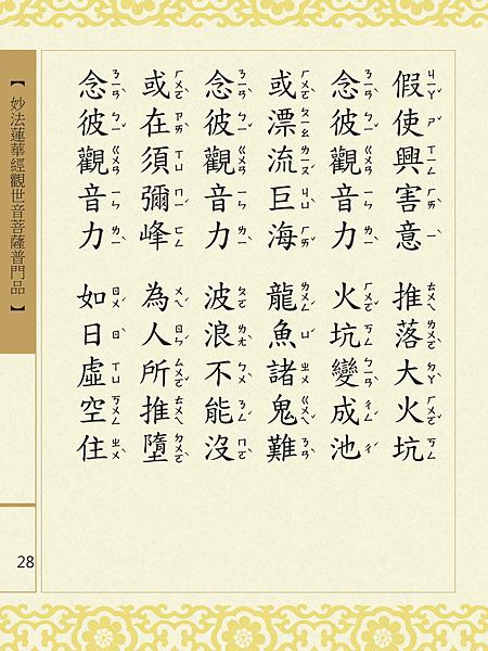 妙法蓮華經觀世音菩薩普門品 31.png