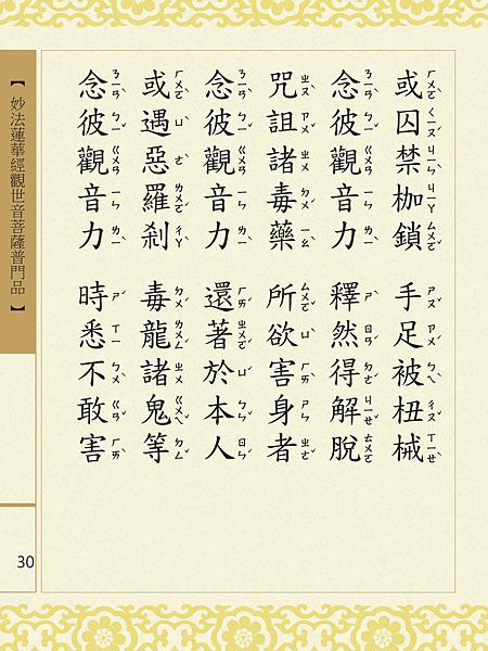 妙法蓮華經觀世音菩薩普門品 33.png