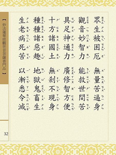 妙法蓮華經觀世音菩薩普門品 35.png