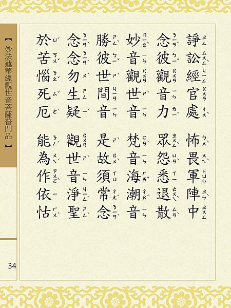 妙法蓮華經觀世音菩薩普門品 37.png