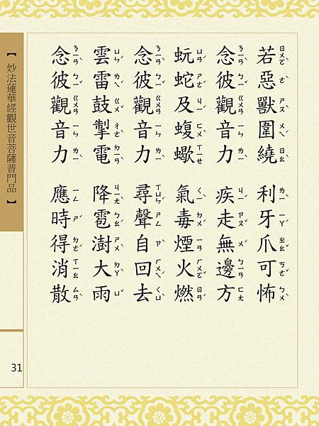 妙法蓮華經觀世音菩薩普門品 34.png