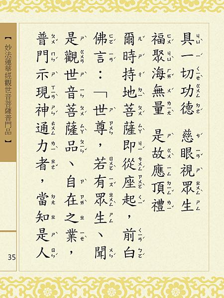 妙法蓮華經觀世音菩薩普門品 38.png